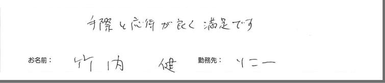 testimonial_2014_74