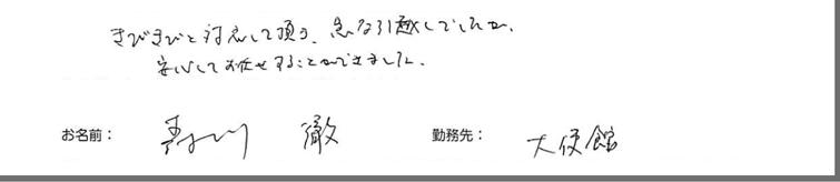 testimonial_2014_75