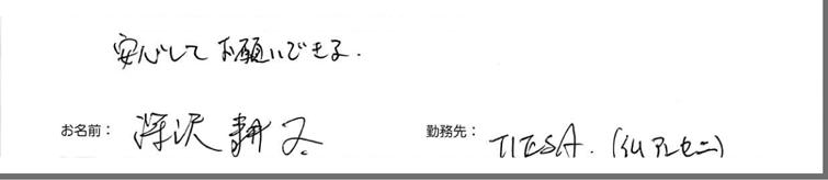 testimonial_2014_78