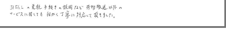 testimonial_2014_79
