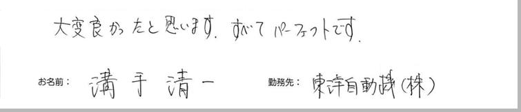 testimonial_2014_8
