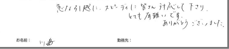 testimonial_2014_84