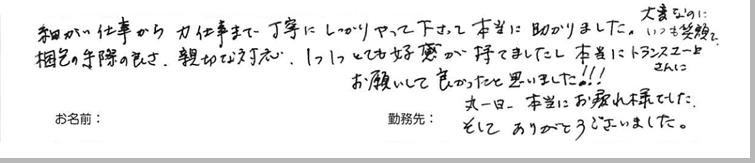 testimonial_2014_9