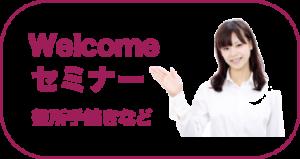 welcome_seminar
