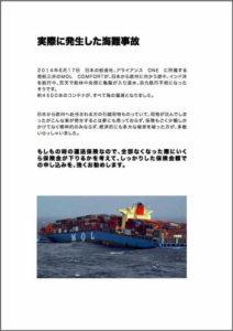 2013-6-17_kainan_jiko_MOLConform