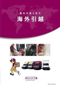 kaigai hikkoshi services belgique