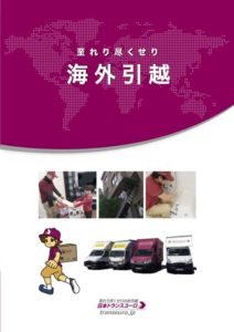 kaigai_hikkoshi_services_france