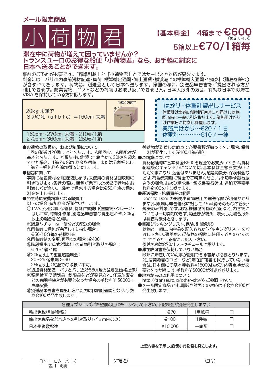 konimotsu_kun