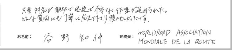 testimonial_2015_37