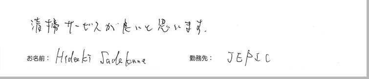 testimonial_2015_43