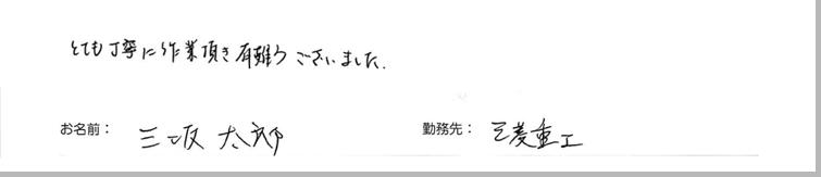testimonial_2015_44