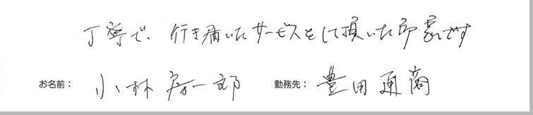 testimonial_2015_45