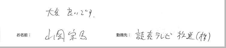 testimonial_2015_52