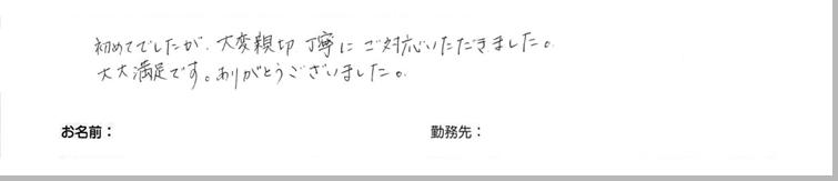 testimonial_2015_53
