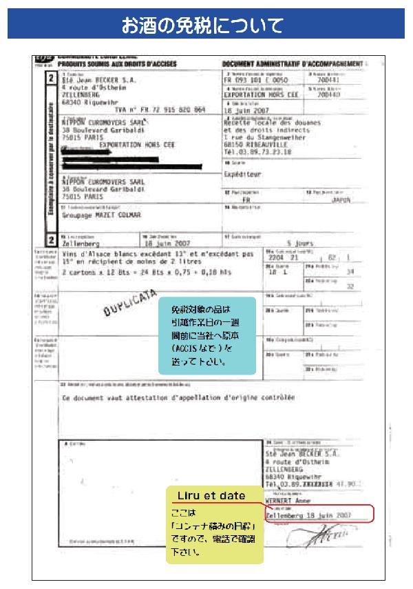 フランスの酒税を納付してない荷物の輸送に必要な書類