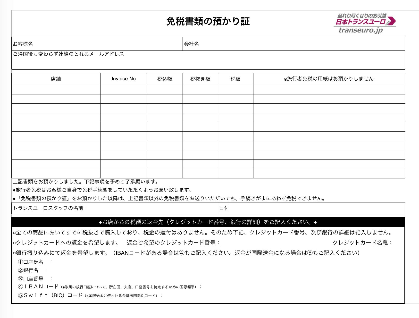 免税書類の預り証2018Jul_y版