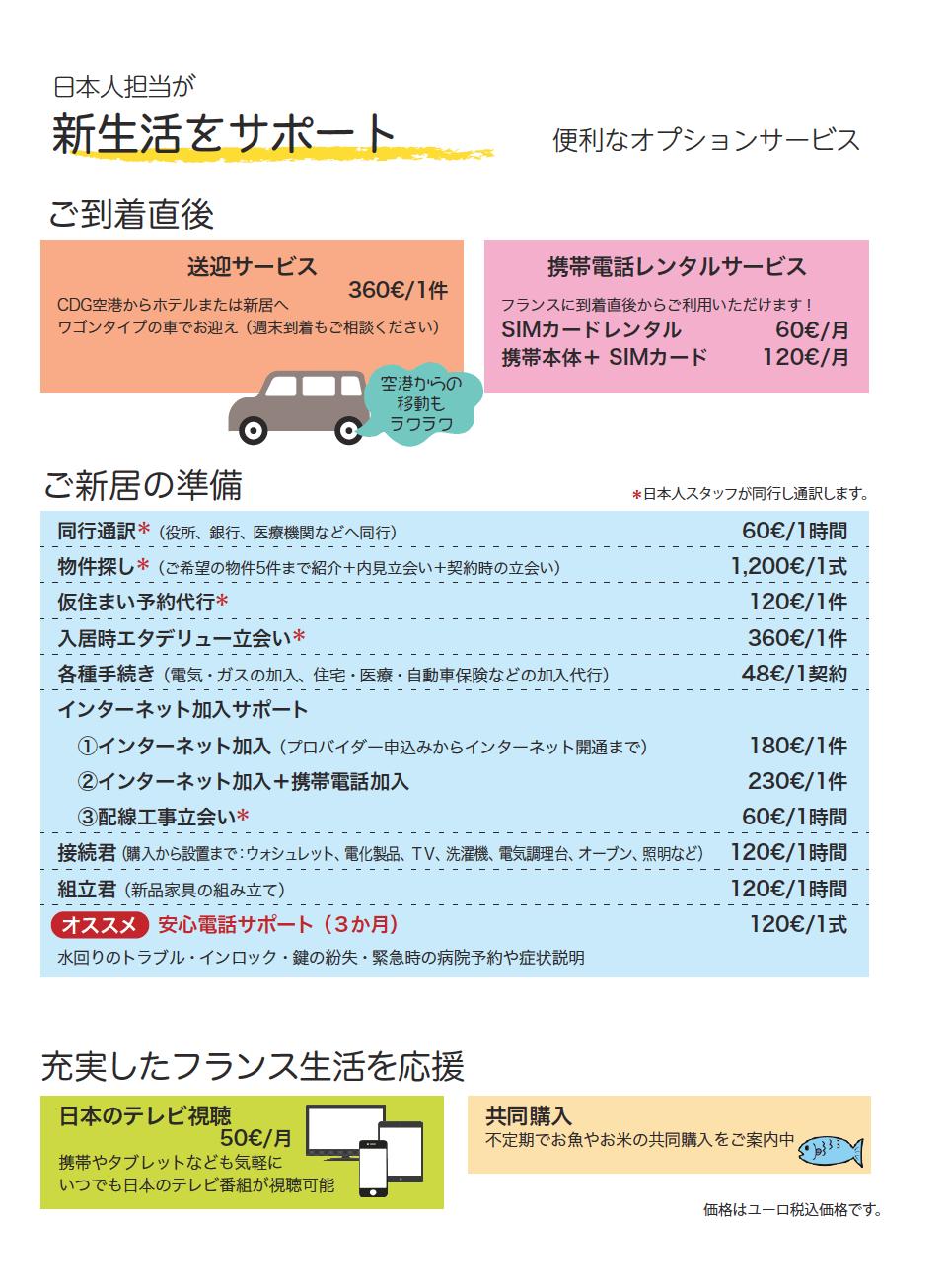 新生活サポート料金2018