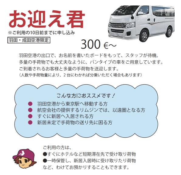 13_OMUKAEKUN JAPAN