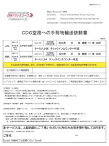CDG空港への手荷物輸送依頼書2018夏時間版