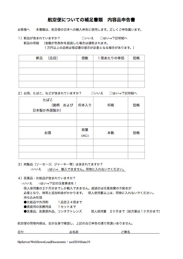 koku_bin_hosoku_shorui_naiyo_hin_sinkokusho_asof2018june19