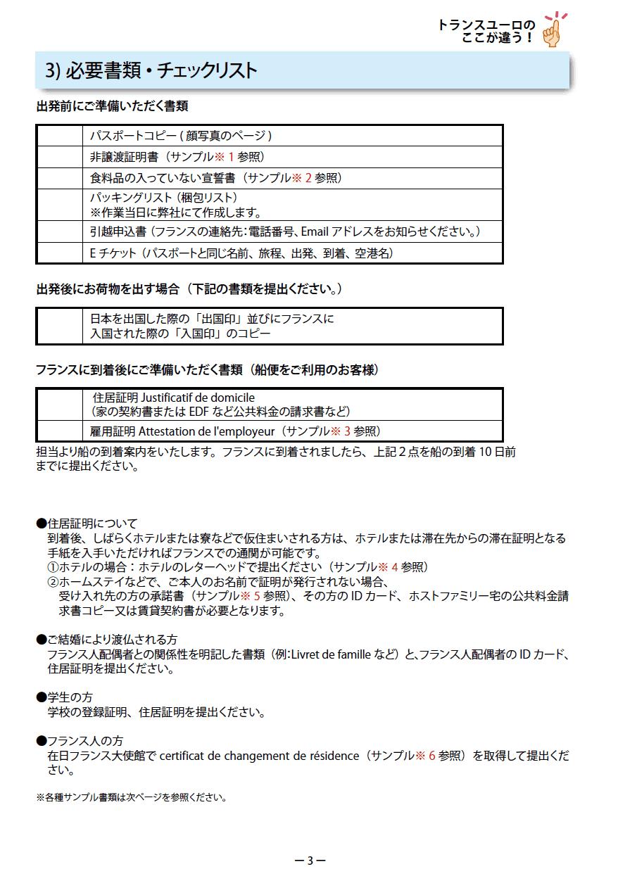 日本からフランスへの引越パンフレット2018Sept版