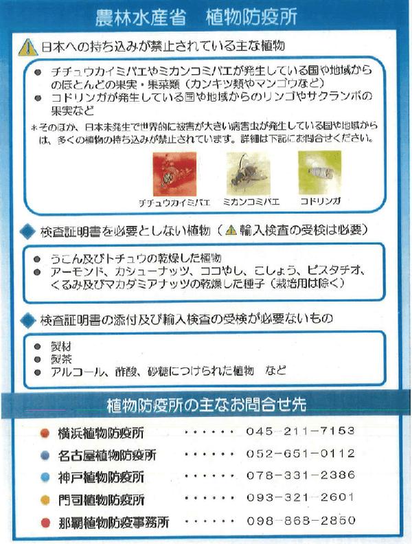 植物検疫資料2