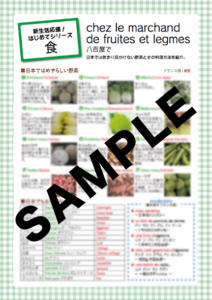 fruites-legmes
