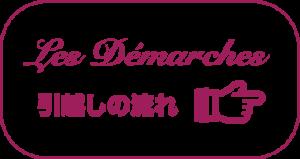 les-demarches-引越しの流れ