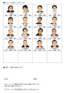 sagyo-staff-manzokudo-chosa