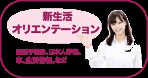 shin-seikatsu-orientation